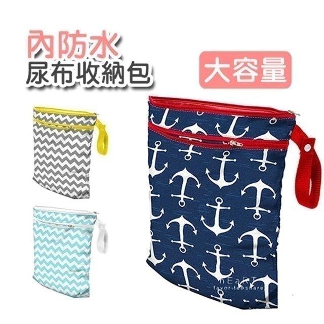 大容量內防水尿布收納包 1