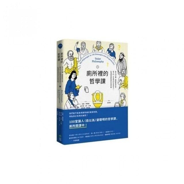 亞當・弗萊徹、盧卡斯・NP・艾格、陳俊宇、康拉德・柯列弗等 廁所裡的哲學課 1