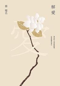 推薦十大兩性關係・愛情煩惱書籍人氣排行榜【2021年最新版】 3