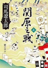 推薦十大日本歷史小說人氣排行榜【2021年最新版】 1