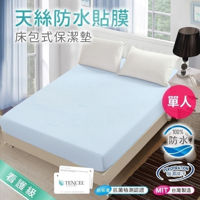 三浦太郎 看護級-天絲防水貼膜床包式保潔墊 1