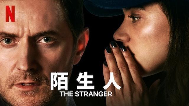 陌生人 1