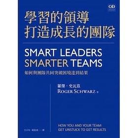推薦十大領導管理書籍人氣排行榜【2021年最新版】 5