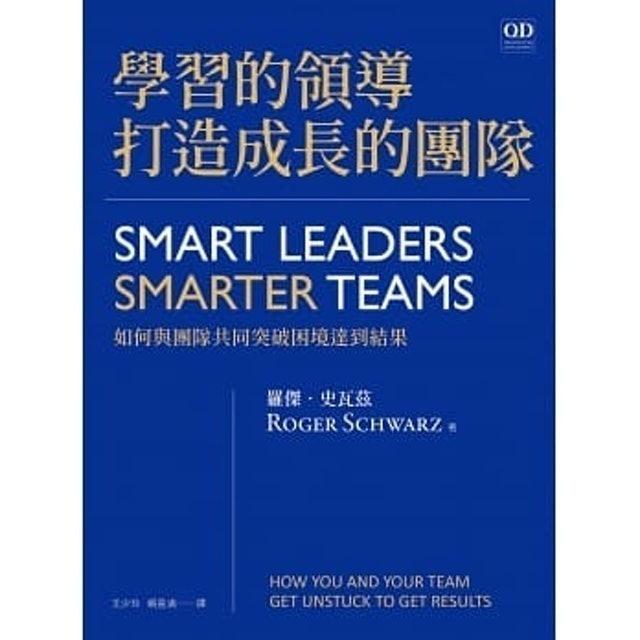 羅傑 · 史瓦茲 學習的領導打造成長的團隊:如何與團隊共同突破困境達到結果 1