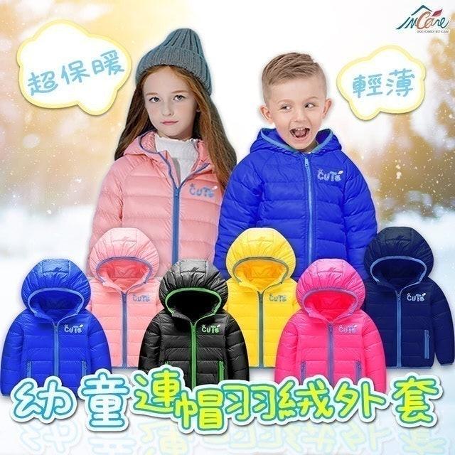 Incare 幼童優質白鴨絨連帽保暖羽絨外套 1