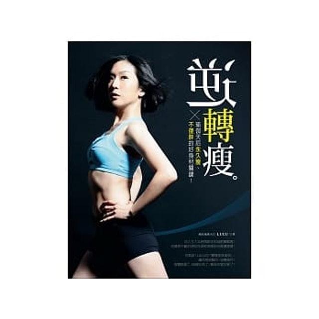 逆轉瘦:瑜伽天后永久瘦、不復胖的好身材關鍵 1