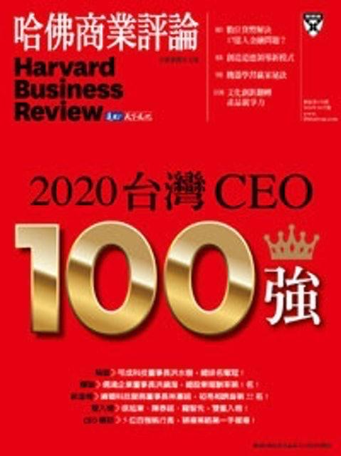 哈佛商業評論 1