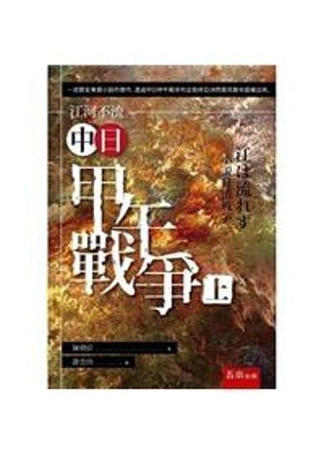 陳舜臣 江河不流:中日甲午戰爭 1
