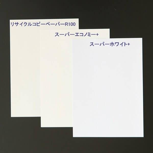 以紙張白度來選擇