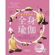 推薦十大瑜珈DVD人氣排行榜【2021年最新版】