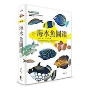 推薦十大魚類圖鑑人氣排行榜【2021年最新版】