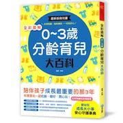 推薦十大育兒書籍人氣排行榜【2020年最新版】