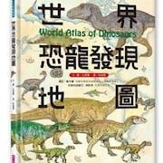 推薦十大恐龍圖鑑人氣排行榜【2021年最新版】
