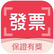 推薦十大發票App人氣排行榜【2021年最新版】