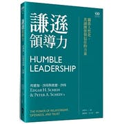 推薦十大領導管理書籍人氣排行榜【2021年最新版】