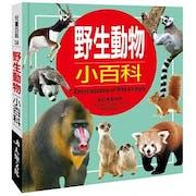 推薦十大動物圖鑑人氣排行榜【2021年最新版】