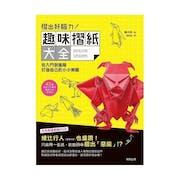 推薦十大摺紙教學書人氣排行榜【2020年最新版】