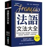 推薦十大法文練習題庫人氣排行榜【2020年最新版】