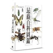 推薦十大昆蟲圖鑑人氣排行榜【2020年最新版】