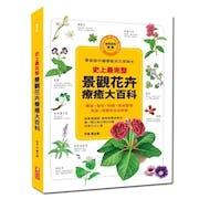 推薦十大花卉圖鑑人氣排行榜【2021年最新版】