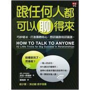 推薦十大溝通技巧書籍人氣排行榜【2021年最新版】