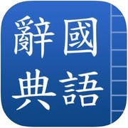 推薦十大國語辭典App人氣排行榜【2021年最新版】