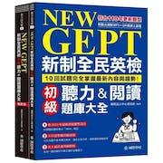推薦十大GEPT全民英檢題庫人氣排行榜【2020年最新版】