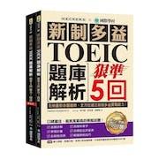 推薦十大 TOEIC多益600分適用參考書人氣排行榜【2021年最新版】