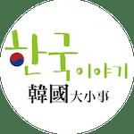韓國大小事